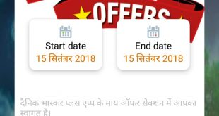 dainik bhaskar plus app offers